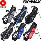 Skymax Ice 7 Inch Standbag